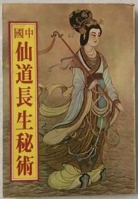 中国仙道长生秘术