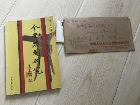 金文庙制研究(签名本,附信札2页)