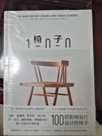 椅子100(100把影响当代设计的椅子)(精装)