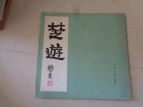 楚游   赖少其画册 赖少其和夫人 签名( 印1800册)