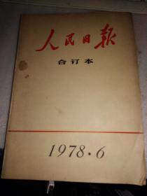 人民日报——合订本 1978年6
