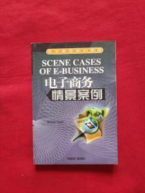 电子商务情景案例.----电子商务核心教程