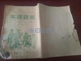 民国三十八年华北人民政府教育部审定初级小学适用《国语课本 》   第三册
