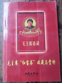 毛主席红宝书收藏与赏析