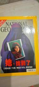 NATIONAL GEOGRAPHIC 国家地理杂志(中文版)2002年4月
