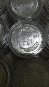 1986年五分硬币 一共116枚品相不错,全部打包,有保护盒,包邮