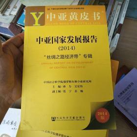 """中亚黄皮书·中亚国家发展报告(2014):""""丝绸之路经济带""""专辑"""
