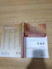 针灸学(新世纪第四版)