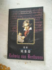 乐圣贝多芬