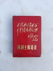 林副主席语录毛像5张毛林合像1张林题4张全1969年内部学习私藏品佳