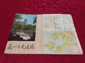 苏州市交通图  1980年一版一印