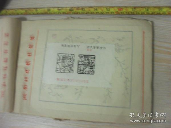 1990年代湖南科技报 报头设计稿  篆刻 湖北省竹山县民政局左康