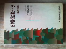 日中関系企业データ(1999年版) 日本国际贸易促进协会