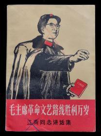 毛主席革命文艺路线胜利万岁(江*同志讲话集)