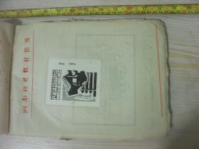1990年代湖南科技报 报头设计稿  刊头设计 长沙铁路局衡阳医院宋志强