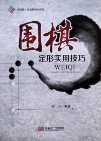 【正版】围棋定形实用技巧 刘力 著