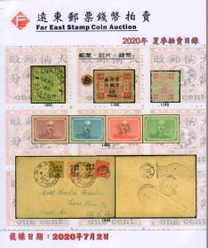 2020年7月2日开拍---台湾远东拍卖公司2020夏季邮品钱币拍卖目录(倒计时:还剩8天)