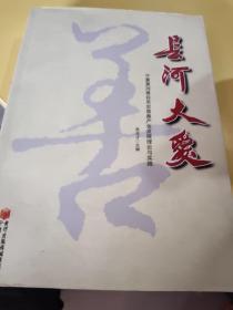 长河大爱:宁夏黄河善谷吴忠慈善产业发展理论与实践