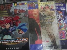 电玩G. B.A 完全攻略本丛书系列之三超级机械人大战A ;之四拿破伦;之七机神传说;之十寂静岭。4本合售