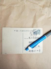 圆拙法师明信片信札(弟子代笔)