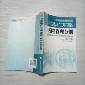 中医临床三基训练 医院管理分册