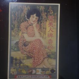 民国香粉广告缩版