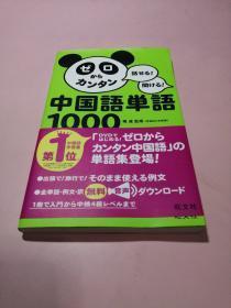 中国语单语10000(中国语单语集登场!)