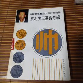 中国象棋特级大师对局精选《东北虎王嘉良专集》