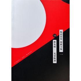 【正版】坂田荣男围棋全集 全12册 2019版