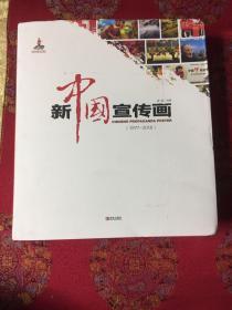 新中国宣传画(1977-2016)