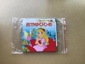 平田昭吾60系列拇指姑娘世界名作绘本