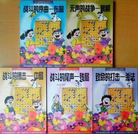 【正版】少儿象棋知识丛书全5册 (象棋 布局 杀法 残局 中局)