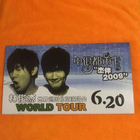 中银都市卡 杰伴2009 林俊杰世界巡回北京演唱会 6.20 林俊杰 JJ北京演唱会