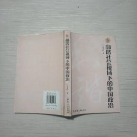 和谐社会视域下的中国政治