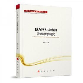 新时代新思想新战略研究丛书:以人民为中心的发展思想研究