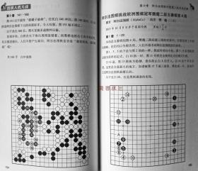 【正版】围棋人机大战(限量精装本)