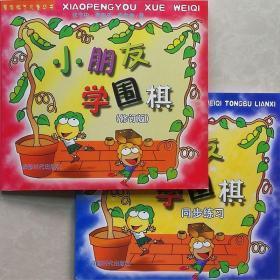【正版】小朋友学围棋及同步练习册 两本书一套 2本