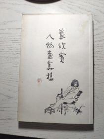 董欣宾人物画集稿