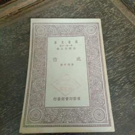 万有文库:迷信(民国20年初版初印)品好达9品
