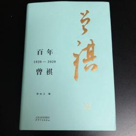 【钤印藏书票版】百年增祺1920-2020 汪曾祺 一版一印