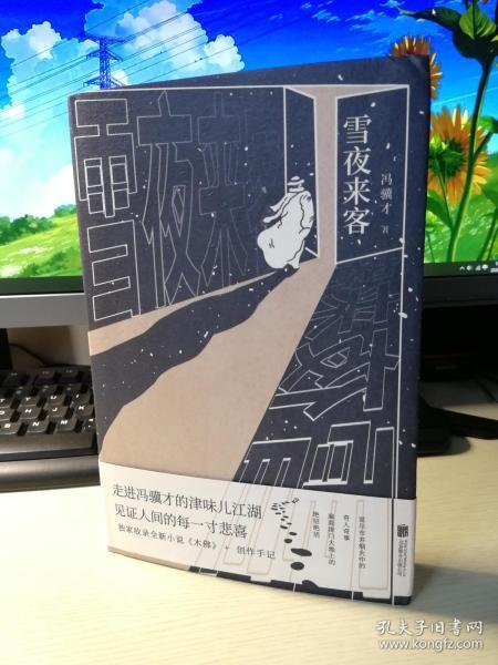 《雪夜来客》作者冯骥才签名本、最新作品集、精装一版一印