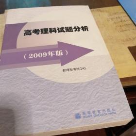 高考理科试题分析 : 2009年版