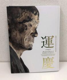 图录 东京国立博物馆 运庆 兴福寺中金堂再建记念特别展 2017年