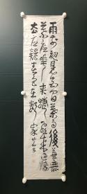 日本回流字画 软片书法   3654