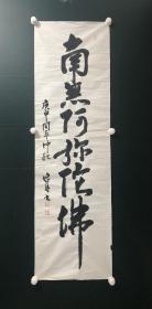 日本回流字画 软片书法   3668