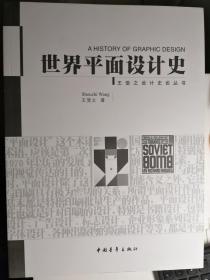 世界平面设计史(王受之设计史论丛书)