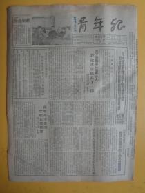 """青年报(1954.1.15)(今日一张半.六版)【怎样向吴运铎同志学习、漫画""""如此天才""""等】【稀缺品】"""