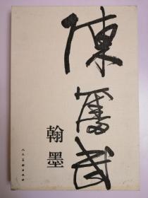 陈奋武翰墨(签赠本)《8开布面精装》