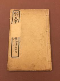 太平广记  民国12年上海扫叶山房石印本存卷(26一40)机器纸一册