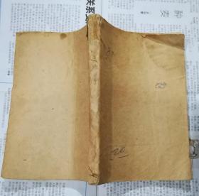 蒋党内幕 1949年西北新华书店